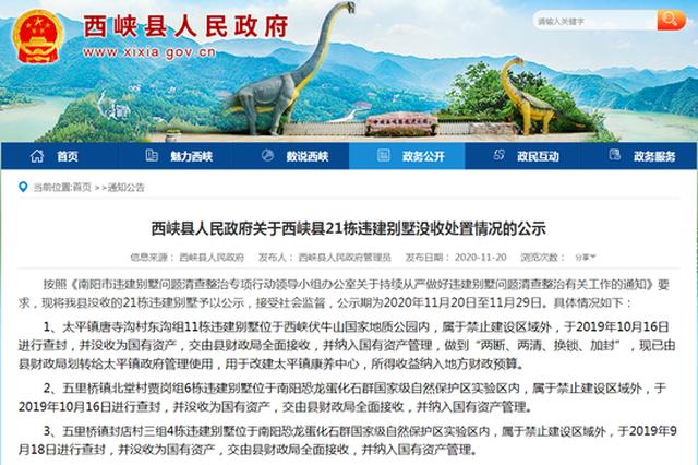 南阳西峡:没收南阳恐龙蛋保护区等地21栋违建别墅