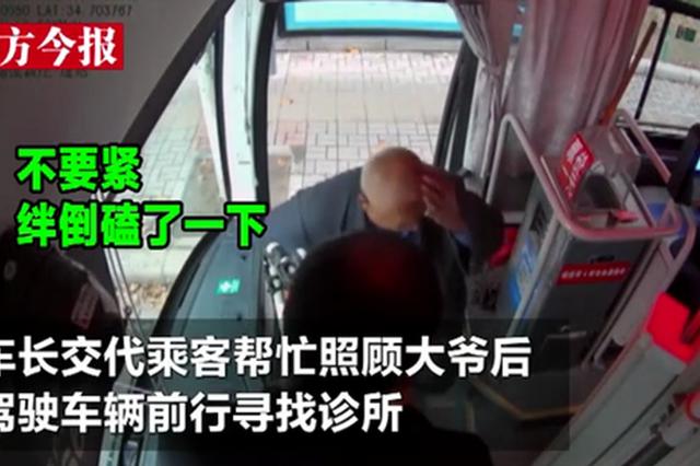 郑州大爷浑身鲜血捂着头上公交 车长2次寻医带其包扎
