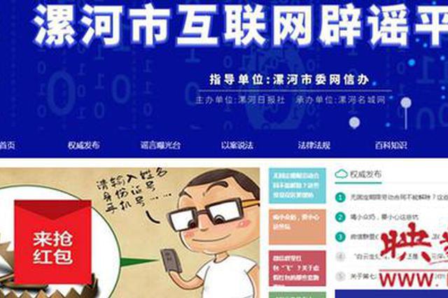 漯河市互联网辟谣平台正式上线 发现谣言可举报