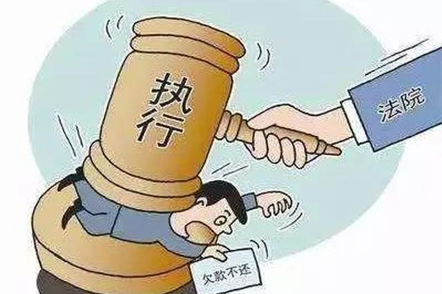 河南拟立法推动解决执行难 自动履责有激励 消极执行将追责