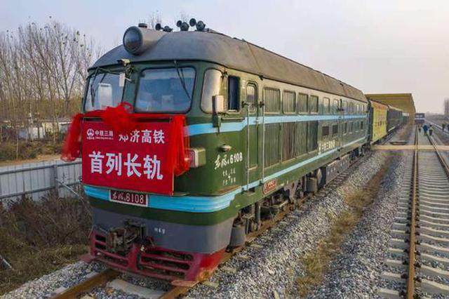 郑济高铁首列500米长轨进场(图)