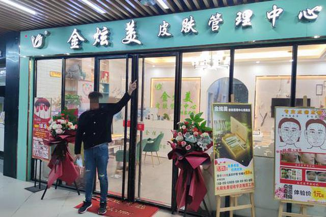 郑州二七德化街免费美容是陷阱 民警出击连窝端!