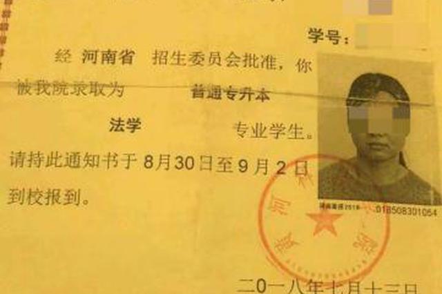 河南一新生错过注册被退学?学校:可申请恢复其学籍