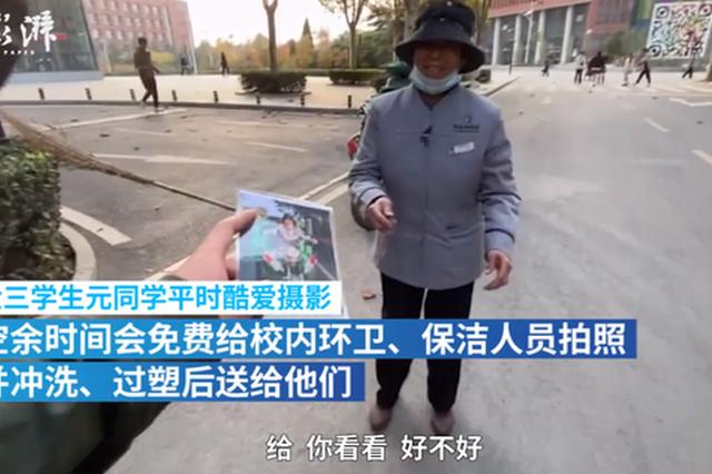 郑州大学生为校园保洁免费拍照冲洗:希望带来温暖