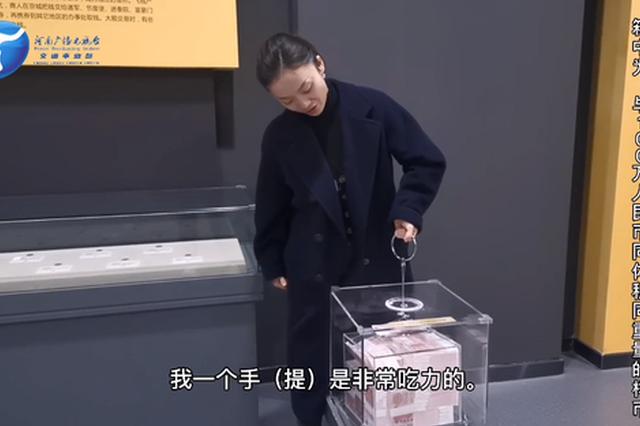 记者在郑州这个博物馆亲身体验:100万现金有多重