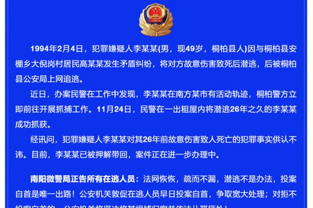 南阳警方跨省抓捕26年前一命案逃犯 已将其押解带回