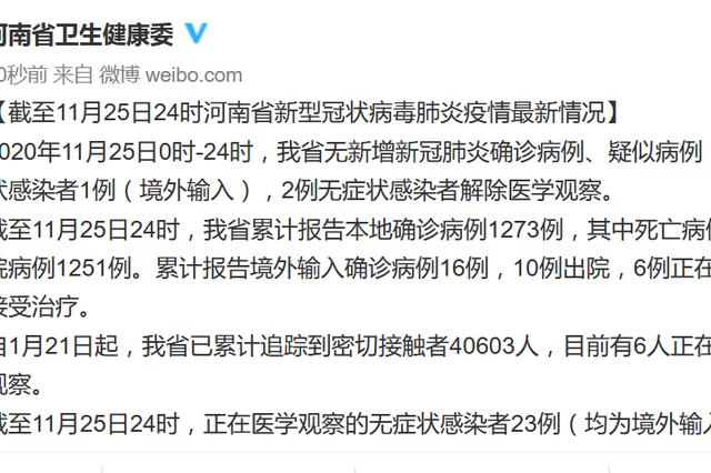 11月25日河南新增无症状感染者1例(境外输入)