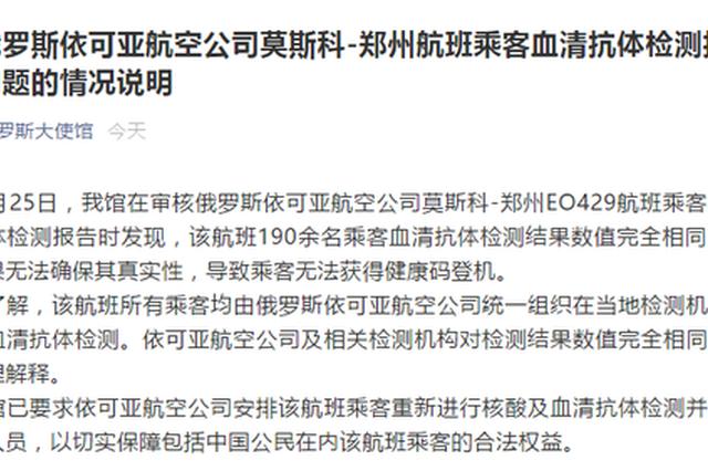 莫斯科至郑州一航班190余人血清抗体检测数值完全相同 中使馆