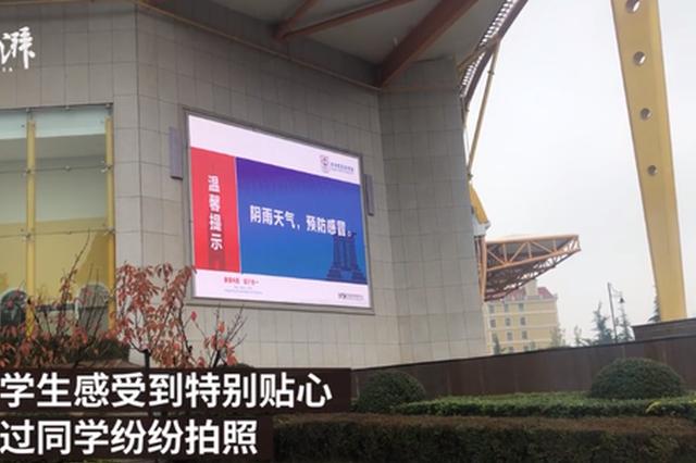"""气温骤降郑州高校大屏幕提醒添衣 学生点赞""""很温暖"""""""