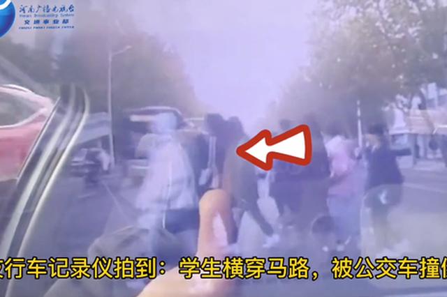 郑州高校门前公交车与学生相撞 事发时学生横穿马路
