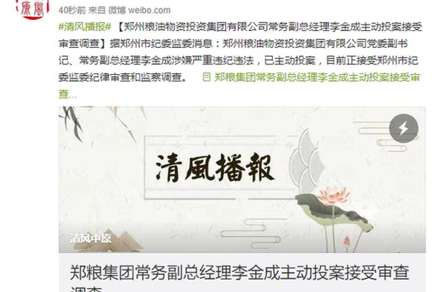 郑粮集团常务副总经理李金成主动投案接受审查调查