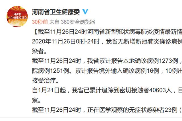 11月26日河南无新增确诊病例、疑似病例、无症状感染者