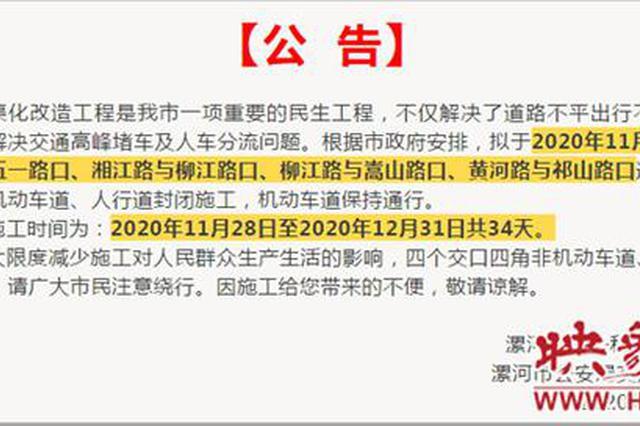 提醒!漯河市多条道路交叉口因施工将封闭34天