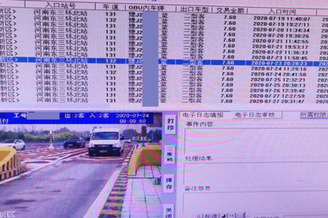 河南高速公安抓获13名偷逃高速通行费犯罪嫌疑人 涉案金额16万