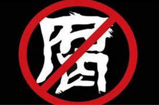 许昌一法院副院长搞权色钱色交易 当恶势力保护伞被双开