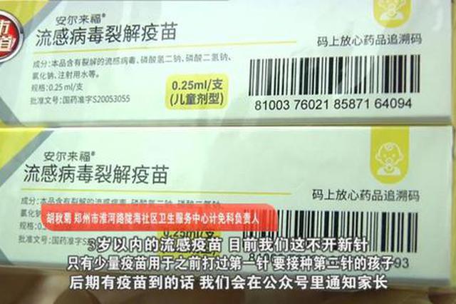 郑州市民注意!流感疫苗来了!要打的赶紧预约