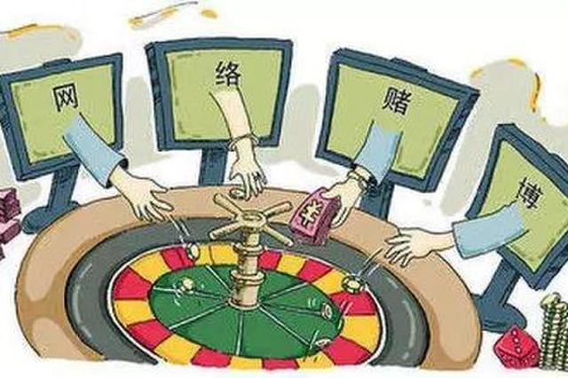 辉县警方抓获一名特大跨境赌博案嫌疑人 涉案流水达2亿元