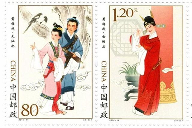 """河南豫剧将登上""""国家名片"""" 《豫剧》特种邮票明年11月将面市"""
