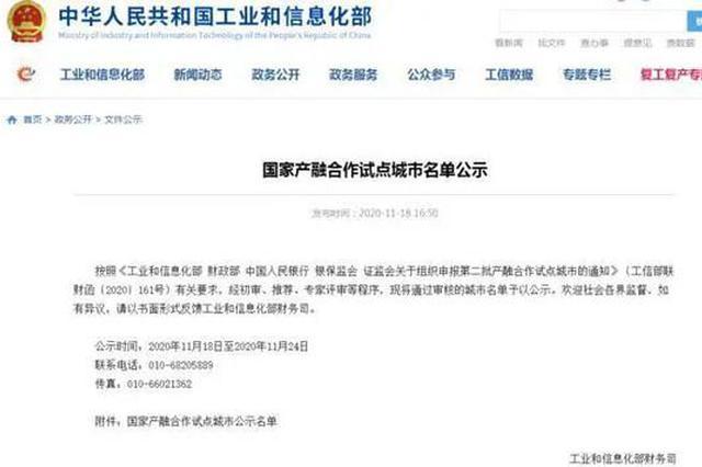 赞!郑州入选国家级试点城市