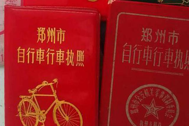 """郑州1角3分钱补胎""""发票"""" 见证60多年前一辆自行车能传三代"""