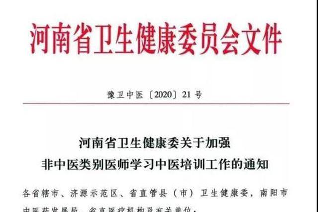 河南将启动首批西医学习中医试点工作