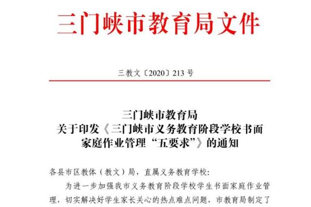 三门峡要求:不得通过微信布置作业 严禁家长批改作业