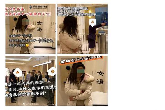 """郑州一温泉中心回应""""女子偷拍洗澡"""":警方已带走"""