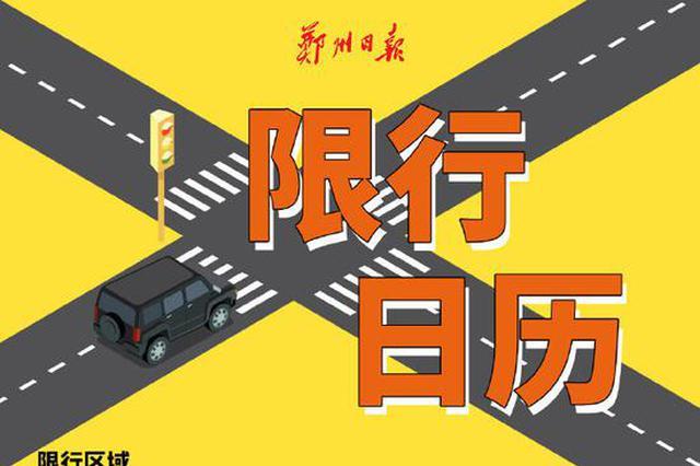 12月4日开始 郑州实施单双号限行!限行日历来了