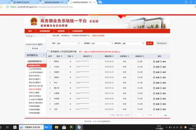 雇保姆不放心?郑州已有两万多名家政人员在线注册