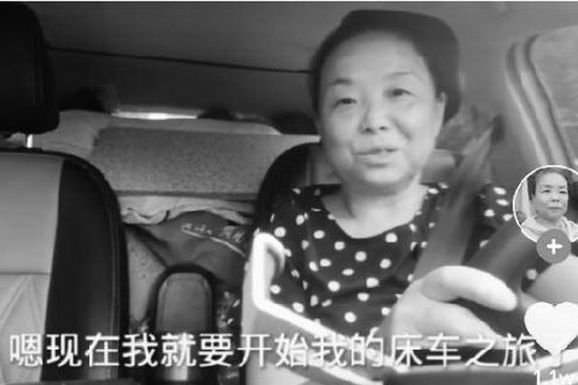56岁郑州女子苏敏逃离家庭自驾游 归期未定不离婚