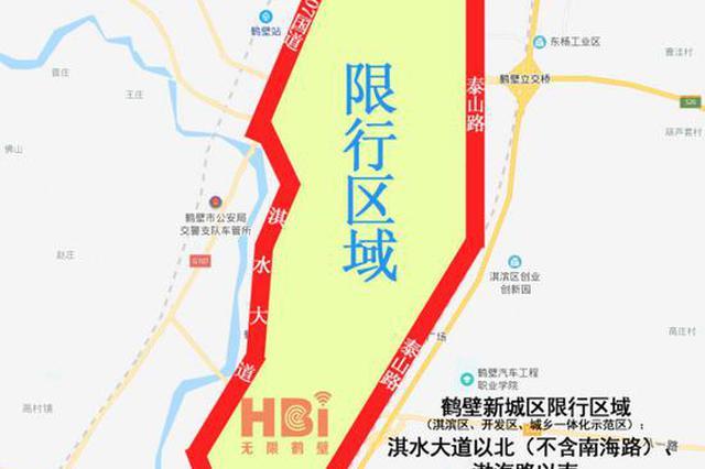 鹤壁12月7日起单双号限行 限行期间公交车免费