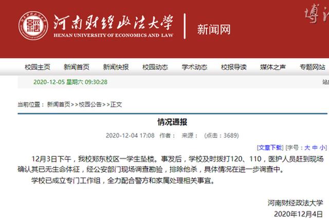 河南财经政法大学学生坠楼身亡 校方发布情况通报