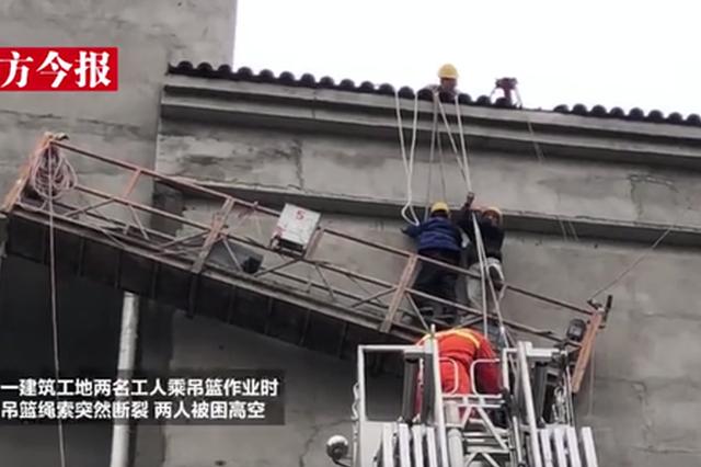 """30米高空吊篮绳索断裂 偃师消防上演""""摩天营救"""""""
