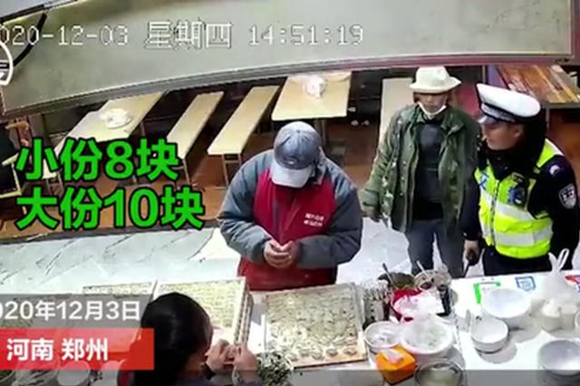老人流落火车站两天没吃饭 郑州交警自掏腰包买来水饺