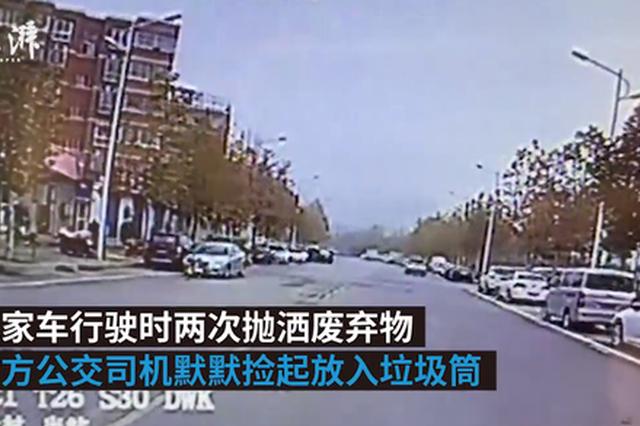 郑州私家车行驶中两次抛洒垃圾 后方公交司机下车捡起