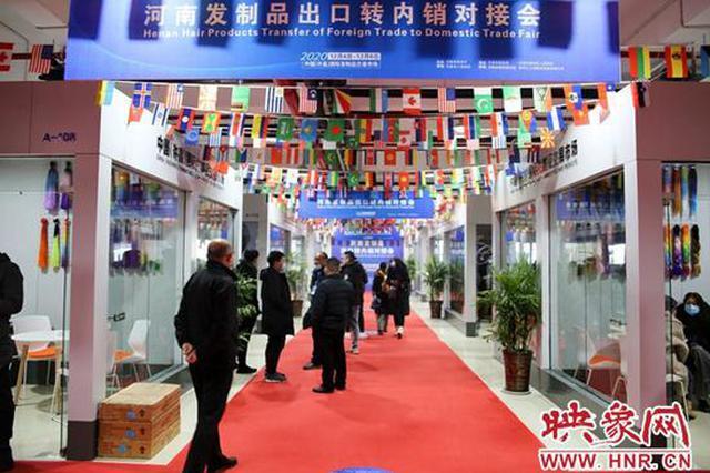 河南发制品出口转内销对接会开幕 300余家企业参展