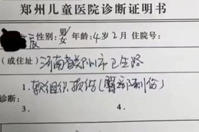 郑州无证幼儿园幼师扎伤男童 官方回应:拘留 取缔!