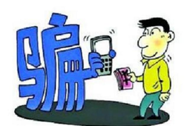 禹州女子遭虚假博彩虚假贷款两种诈骗 损失31.5万