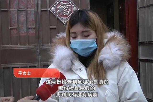 有没有病? 新乡女子相隔三天做检查两家医院俩结果
