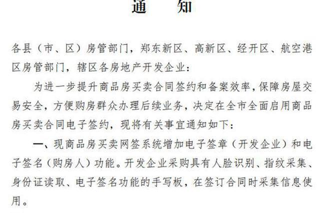 郑州发文:全面启用商品房买卖合同电子签约