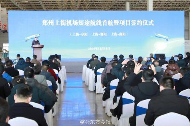 河南首批短途航线首航起飞 郑州到南阳等可打飞的