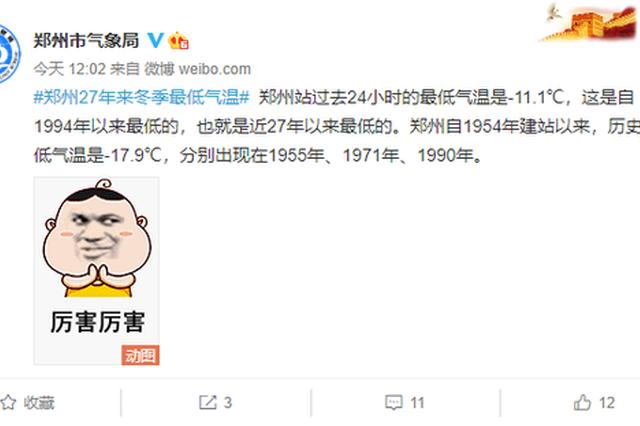 郑州27年来最低温!记者这个动作太形象了...