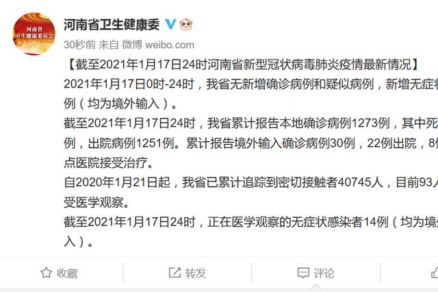 1月17日河南新增无症状感染者2例(均为境外输入)