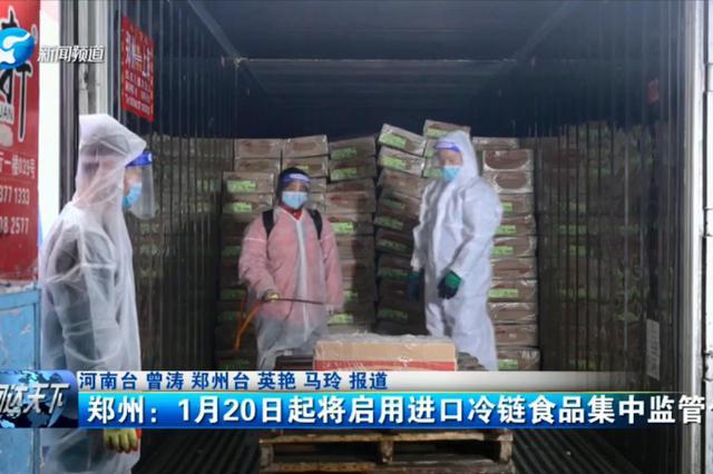 郑州:1月20日起将启用进口冷链食品集中监管仓