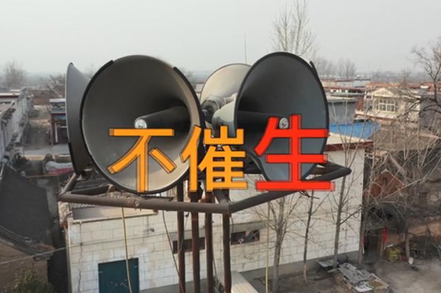 """河南村长用大喇叭喊话""""就地过年"""" 网友:熟悉的味道"""