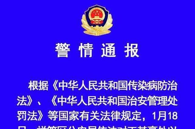 开封男子系北京某病例密接者 警方:隐瞒行程行拘5日