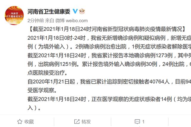 1月18日河南新增1例无症状感染者(境外输入)