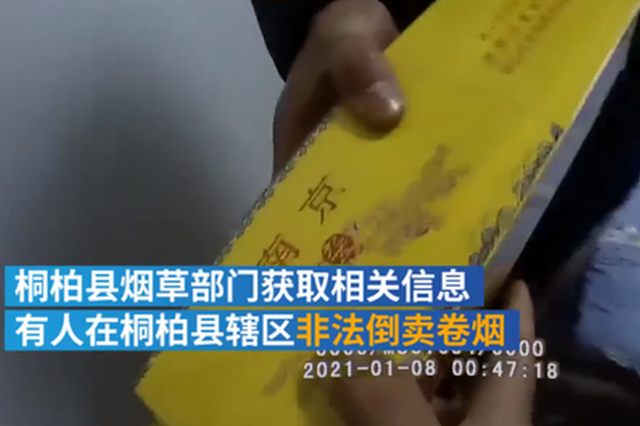 南阳:非法倒卖卷烟 男子获利60余万被刑拘