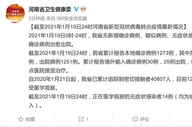 1月19日河南无新增确诊病例 1例确诊病例治愈出院