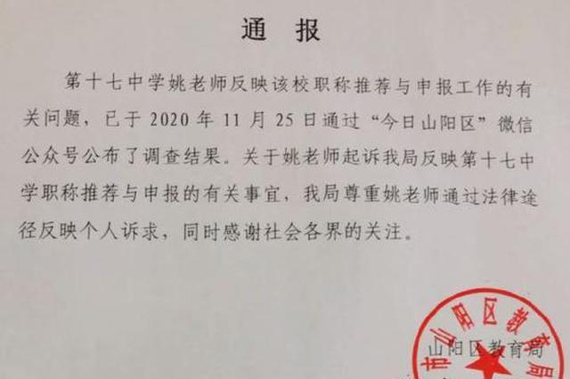 焦作女教师评职称申诉遭拒起诉教育局 最新通报来了